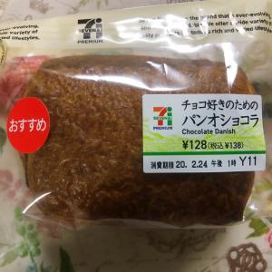 【新発売】セブンイレブン チョコ好きのためのパンオショコラ