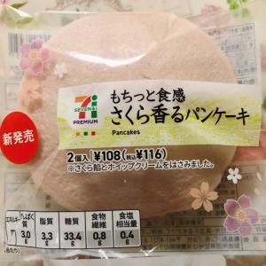 【新発売】セブンプレミアム もちっと食感さくら香るパンケーキ