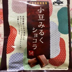 【特価】カルディ もへじ  北海道から 小豆みるくショコラ