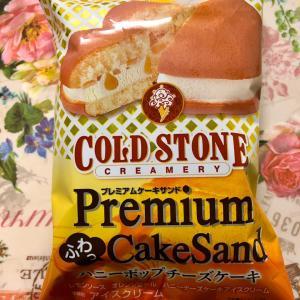 【セブン限定】コールド・ストーン・クリーマリー プレミアムケーキサンド ハニーポップチーズケーキ