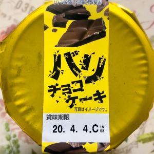 【ローソン限定】アンデイコ バリチョコケーキ
