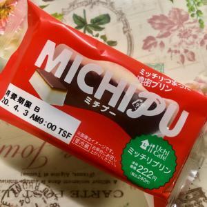 【新商品】ローソン ウチカフェ ミチプー ミッチリプリン