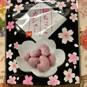 【お買得品】カルディ もへじ 桜ちょこカシュー
