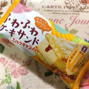 【ファミマ限定】森永製菓 ふわふわケーキサンド ミルクキャラメル