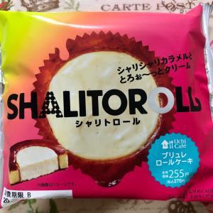 【新商品】ローソン シャリトロール ブリュレロールケーキ