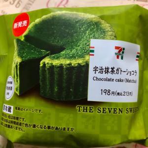 【新発売】セブンイレブン 宇治抹茶ガトーショコラ