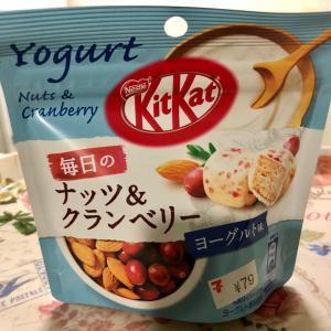 【お買得】キットカット 毎日のナッツ&クランベリーヨーグルト味