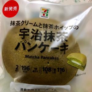 【新発売】セブンプレミアム 宇治抹茶パンケーキ
