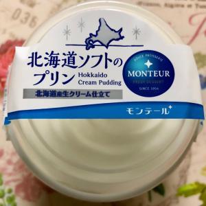 【期間限定】モンテール 北海道ソフトのプリン