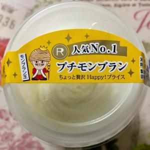 【人気No.1】ロピア ちょっと贅沢 プチモンブラン