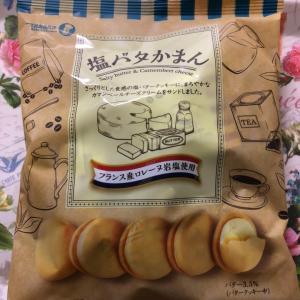 【大人気商品】宝製菓 塩バタかまん