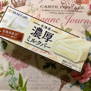 【新商品】ローソン Uchi Cafe' 北海道濃厚ミルクバー
