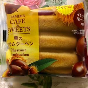 【新発売】FAMIMA CAFE&SWEETS 栗のバウムクーヘン