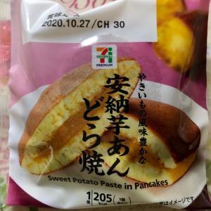 【数量限定】セブンプレミアム 安納芋あんどら焼