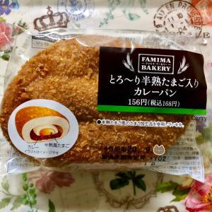 ファミリーマート とろ〜り半熟たまご入りカレーパン