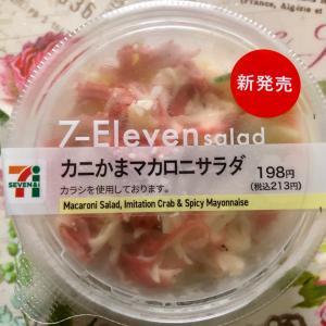 【新発売】セブンイレブン カニかまマカロニサラダ
