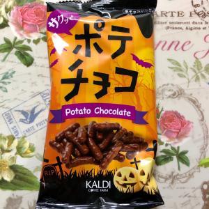 【数量限定】カルディ サクッとポテチョコハロウィンパッケージ