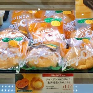【期間限定】銀座コージーコーナー ジャンボシュークリーム(北海道産くりゆたか)