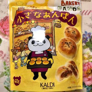 【新商品】カルディ パンダのパン屋さん 小さなあんぱん