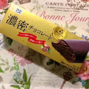 【新商品】ローソン 贅沢チョコレートバー濃密チョコレート
