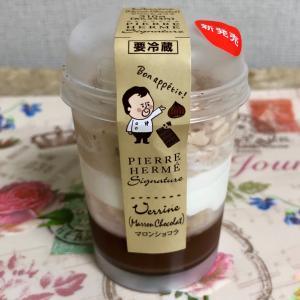 【栗活】ピエール・エルメ シグネチャー カップケーキ マロンショコラ