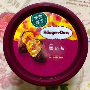【芋活】ハーゲンダッツ ミニカップ 蜜いも