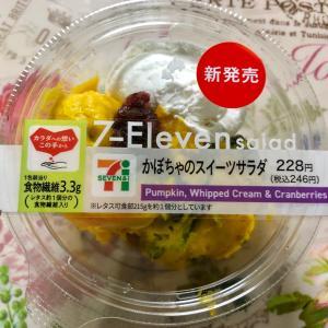【新発売】セブンイレブン かぼちゃのスイーツサラダ