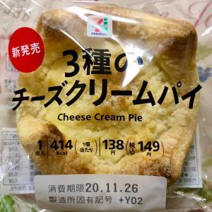 【新発売】セブンプレミアム 3種のチーズクリームパイ