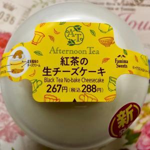 【新発売】ファミマ Afternoon Tea監修 紅茶の生チーズケーキ