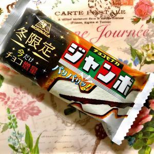 【冬限定】森永製菓 チョコモナカジャンボ 今だけチョコ増量