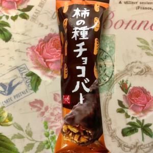 【新商品】カルディ もへじ  柿の種チョコバー
