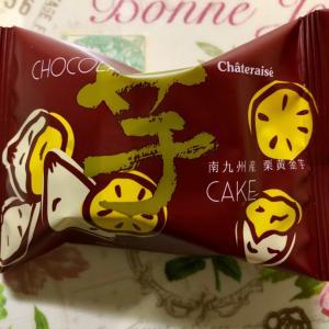 【芋活】シャトレーゼ ショコラケーキ 南九州産栗黄金芋
