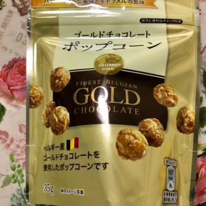 【ファミマ限定】フリトレー ゴールドチョコレートポップコーン