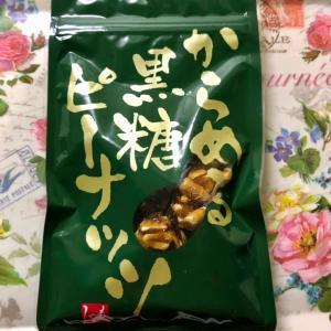 【お菓子おすすめNo.1】カルディ もへじ からめる黒糖ピーナッツ