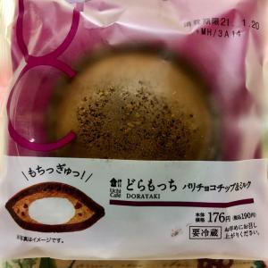 【新発売】ローソン Uchi Café どらもっち パリチョコチップ&ミルク