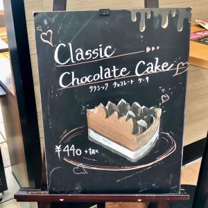 【新作】スターバックス クラシックチョコレートケーキ