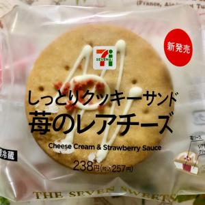 【新発売】セブンイレブン しっとりクッキーサンド 苺のレアチーズ