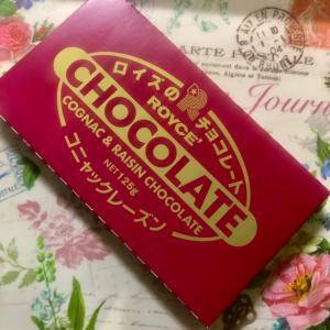 【バレンタイン限定】ロイズ 板チョコレート コニャックレーズン