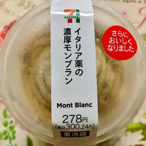 【新発売】セブンイレブン イタリア栗の濃厚モンブラン