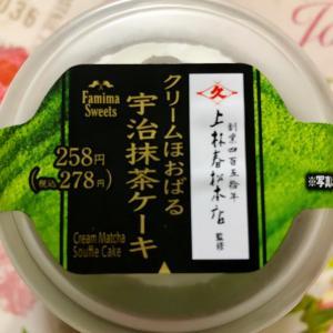 【新発売】ファミリーマート クリームほおばる宇治抹茶ケーキ