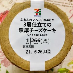 【新発売】セブンプレミアム 3層仕立ての濃厚チーズケーキ