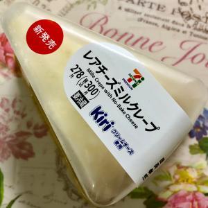【新発売】セブンプレミアム レアチーズミルクレープ