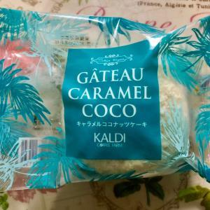 常夏の味わい カルディ キャラメルココナッツケーキ