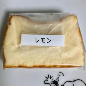 【モニター】チーズ家クヴェレ チーズに拘ったチーズケーキ(レモン)