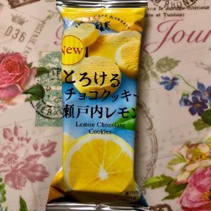 【NEW】ファミマ とろけるチョコクッキー瀬戸内レモン