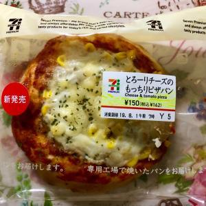 【新発売】セブンイレブン とろーりチーズのもっちりピザパン
