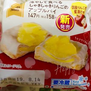 [新発売】ファミマ 冷やして食べるしゃきしゃきりんごのアップルパイ