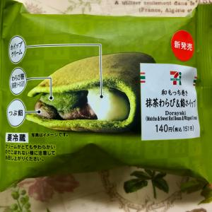 【新発売】セブンイレブン 和もっち巻き 抹茶わらび&餡ホイップ