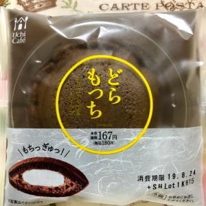 【新発売】ローソン ウチカフェ どらもっち チョコチップ&ホイップ