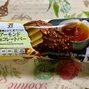 【新発売】セブンプレミアム 一番摘みほうじ茶アイスのアーモンドチョコレートバー